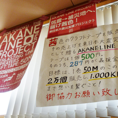 AKANE LINE PROJECTサムネイル
