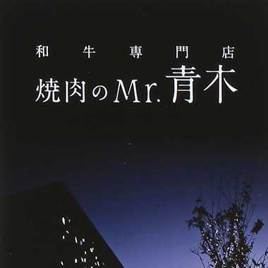 焼肉のMr.青木