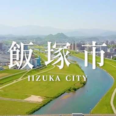 飯塚市PR動画