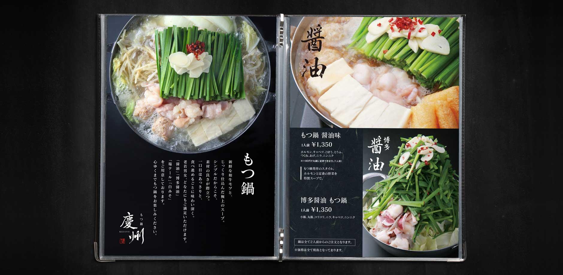 もつ鍋 慶州 飯塚店画像
